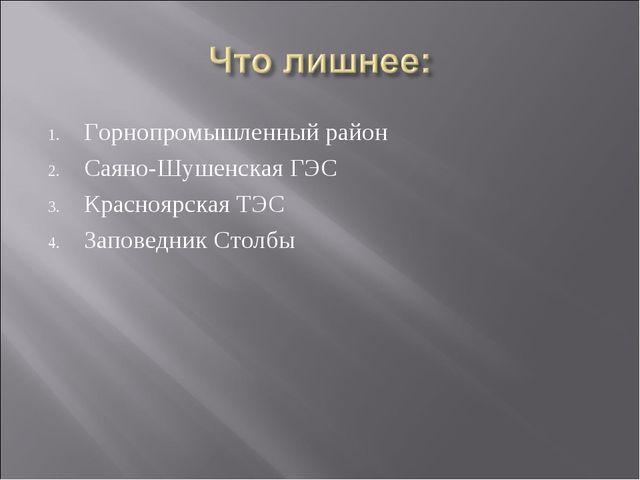 Горнопромышленный район Саяно-Шушенская ГЭС Красноярская ТЭС Заповедник Столбы