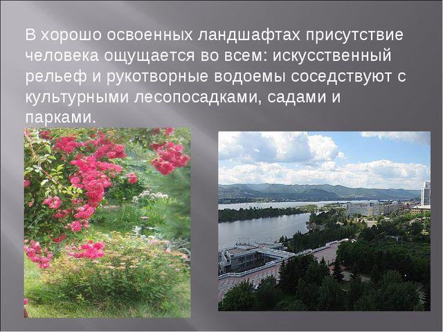 В хорошо освоенных ландшафтах присутствие человека ощущается во всем: искусст...