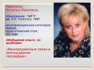 Черепина Наталья Ивановна, образование: ЧИГУ им. Л.Н. Толстого, 1987, квалифи