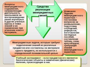 Вопросы межпредметного содержания, направляющие деятельность школьников на во