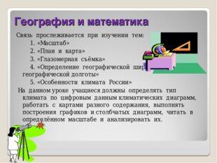 География и математика Связь прослеживается при изучении тем: 1. «Масштаб» 2.