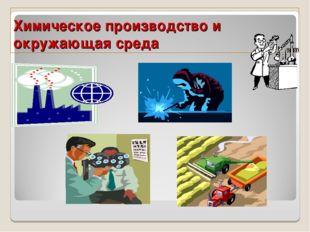 Химическое производство и окружающая среда