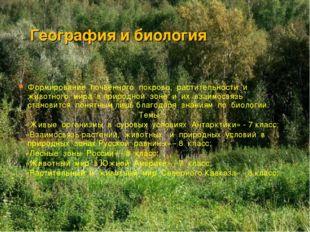 География и биология Формирование почвенного покрова, растительности и животн