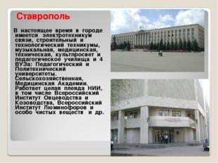 Ставрополь В настоящее время в городе имеется электротехникум связи, строите