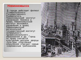 Невинномысск В городе действует филиал Ставропольского Государственного Унив