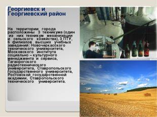 Георгиевск и Георгиевский район На территории города расположены 3 техникума