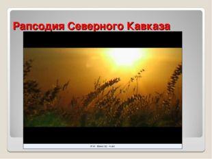 Рапсодия Северного Кавказа