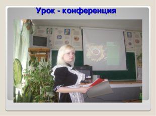 Урок - конференция