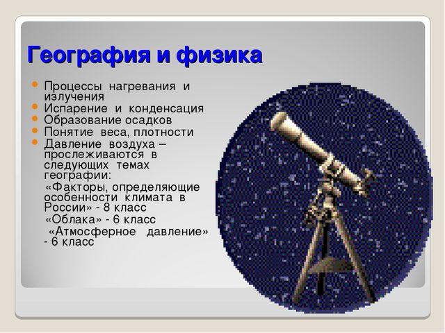 География и физика Процессы нагревания и излучения Испарение и конденсация Об...