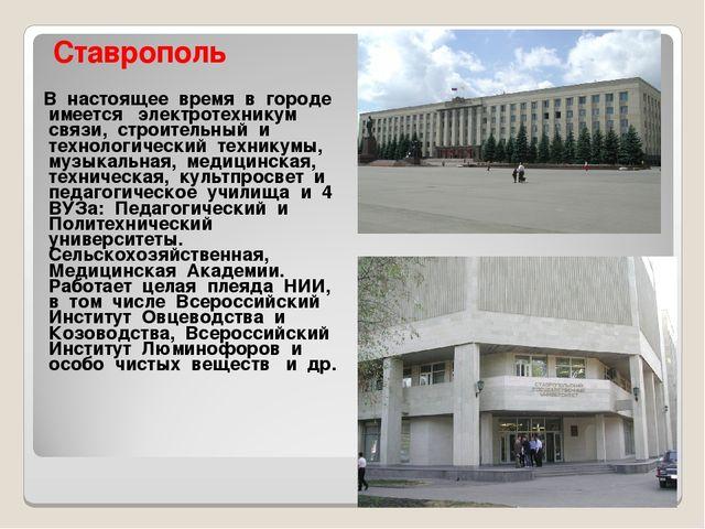Ставрополь В настоящее время в городе имеется электротехникум связи, строите...