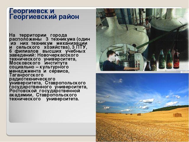 Георгиевск и Георгиевский район На территории города расположены 3 техникума...