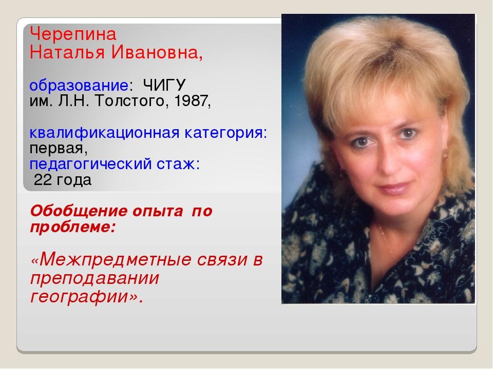 Черепина Наталья Ивановна, образование: ЧИГУ им. Л.Н. Толстого, 1987, квалифи...