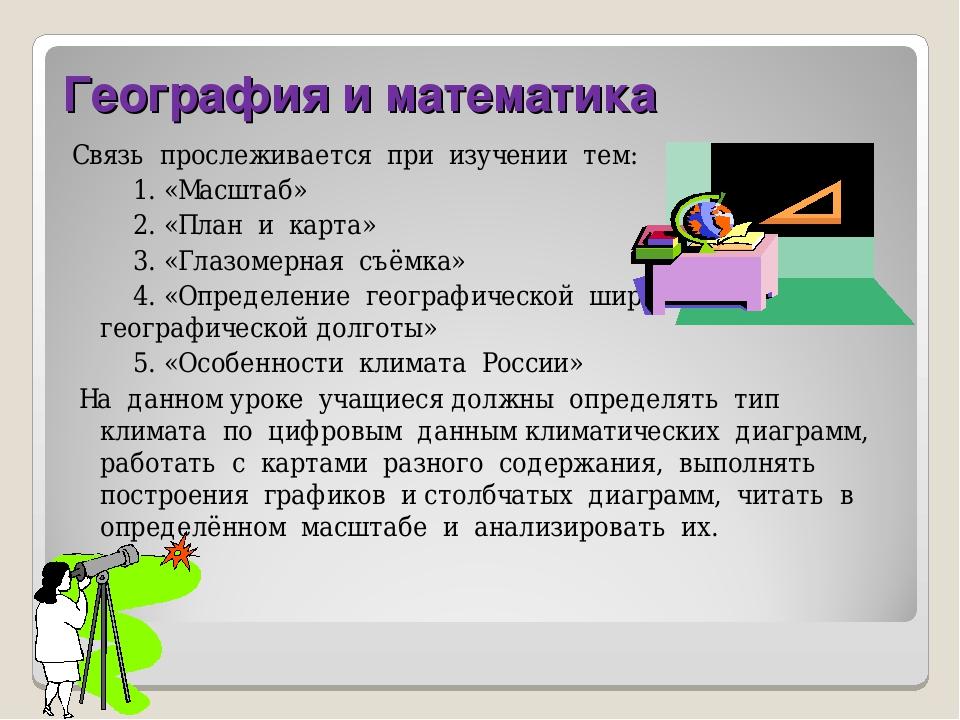 География и математика Связь прослеживается при изучении тем: 1. «Масштаб» 2....