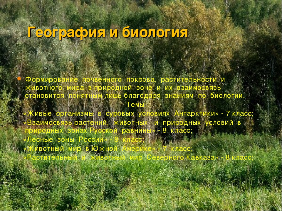 География и биология Формирование почвенного покрова, растительности и животн...