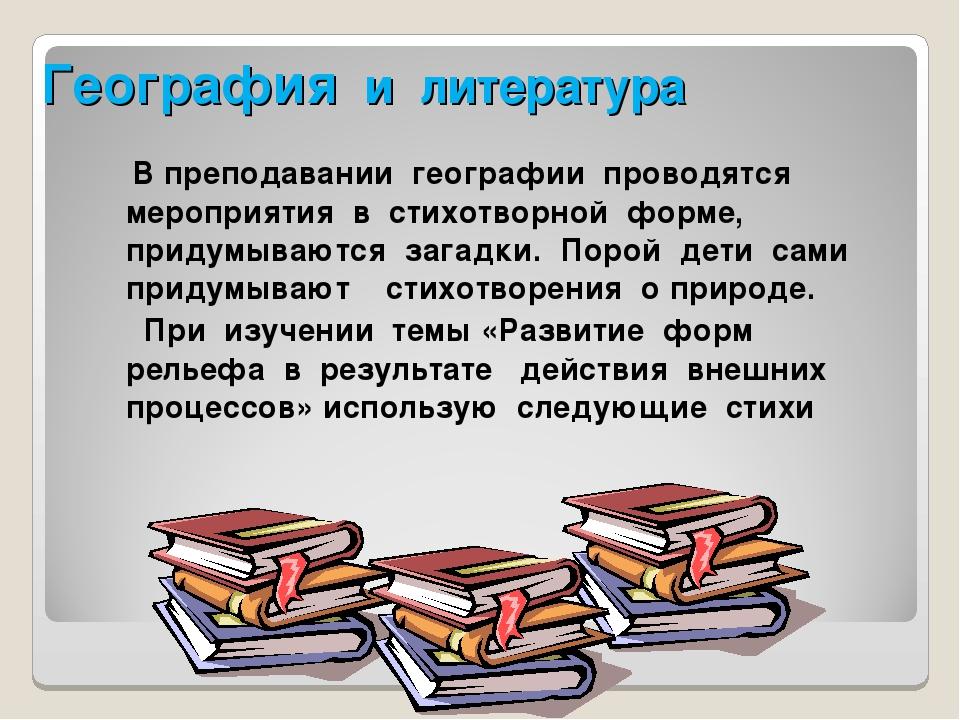 География и литература В преподавании географии проводятся мероприятия в стих...