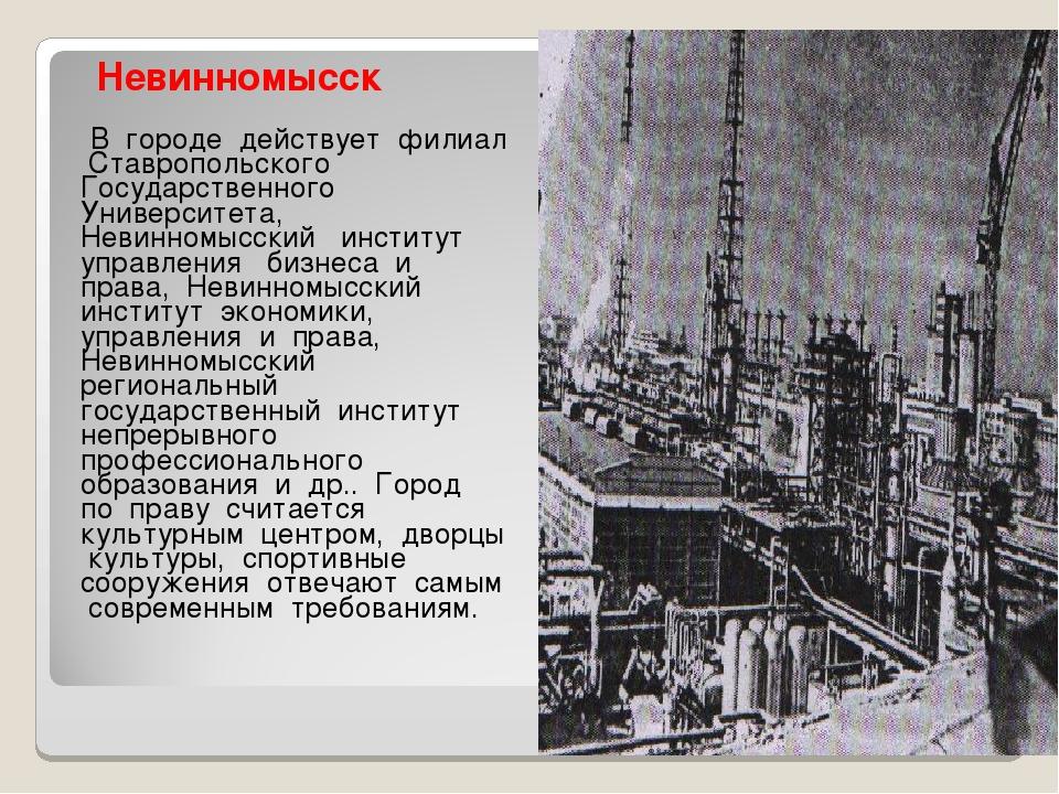 Невинномысск В городе действует филиал Ставропольского Государственного Унив...