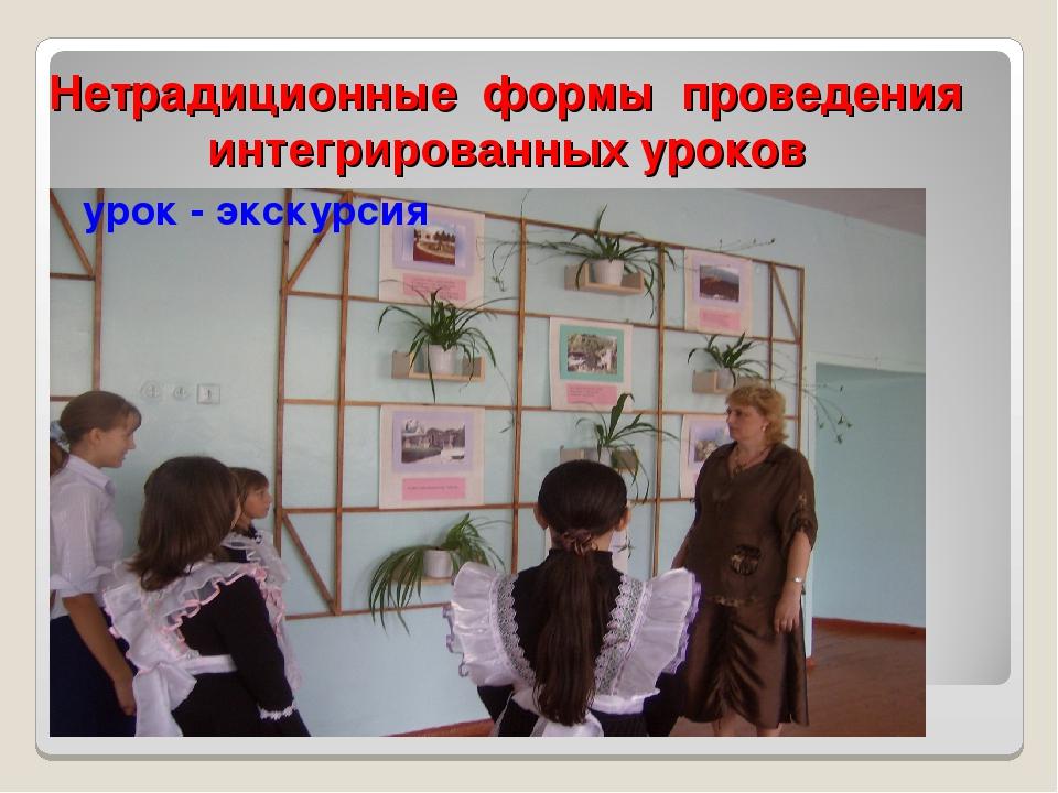Нетрадиционные формы проведения интегрированных уроков урок - экскурсия