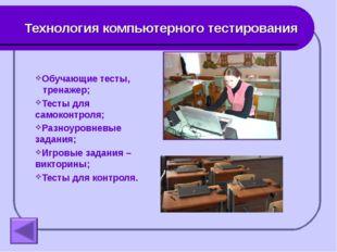 Технология компьютерного тестирования Обучающие тесты, тренажер; Тесты для са