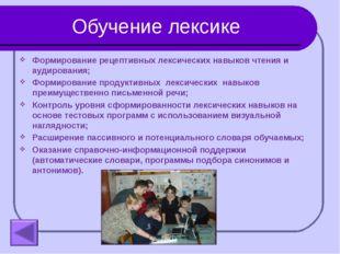 Обучение лексике Формирование рецептивных лексических навыков чтения и аудиро