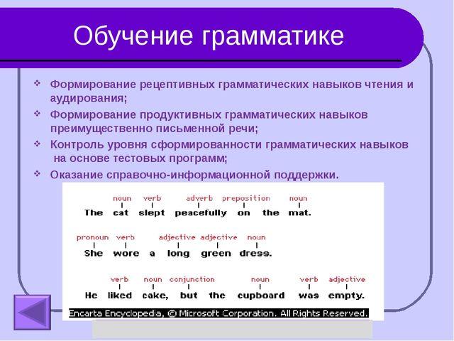 Обучение грамматике Формирование рецептивных грамматических навыков чтения и...