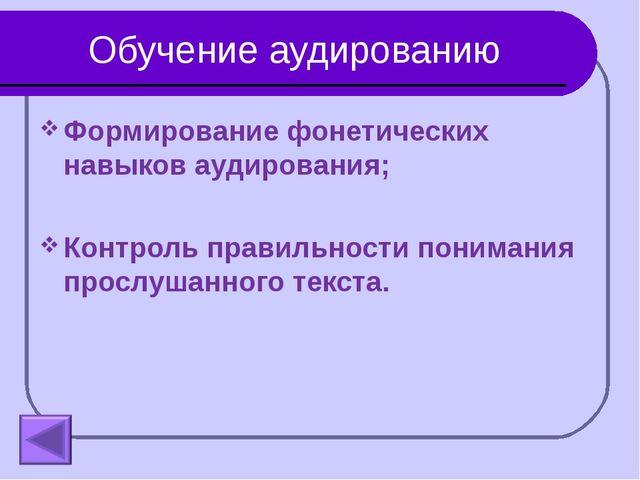 Обучение аудированию Формирование фонетических навыков аудирования; Контроль...