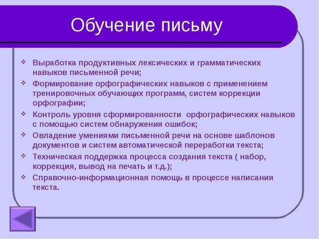 Обучение письму Выработка продуктивных лексических и грамматических навыков п...