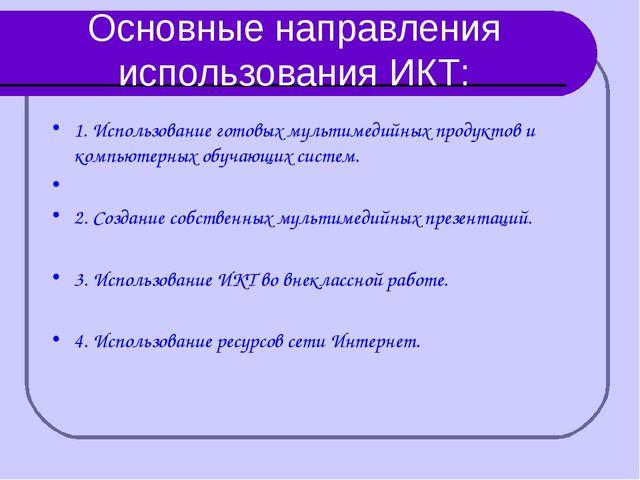 Основные направления использования ИКТ: 1. Использование готовых мультимедийн...