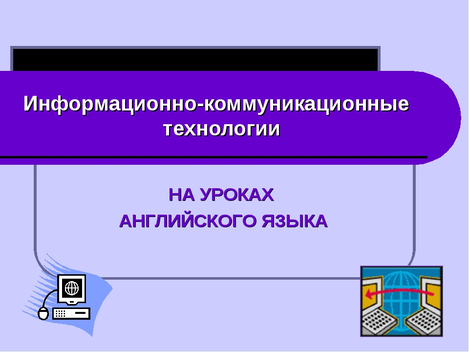 Информационно-коммуникационные технологии НА УРОКАХ АНГЛИЙСКОГО ЯЗЫКА