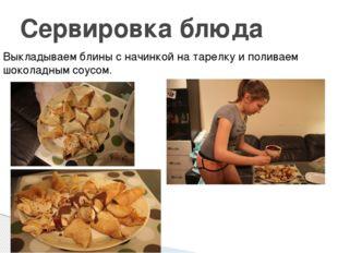 Сервировка блюда Выкладываем блины с начинкой на тарелку и поливаем шоколадны
