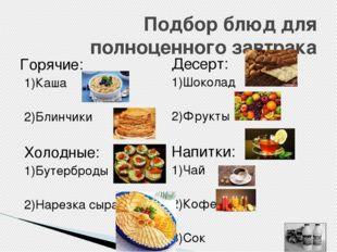Подбор блюд для полноценного завтрака Горячие: 1)Каша 2)Блинчики Холодные: 1)