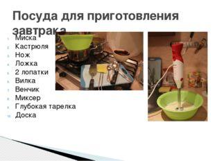 Посуда для приготовления завтрака Миска Кастрюля Нож Ложка 2 лопатки Вилка Ве
