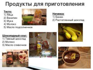Продукты для приготовления Тесто: 1) Яйца 2) Ванилин 3) Мука 4) Молоко 5) Мас