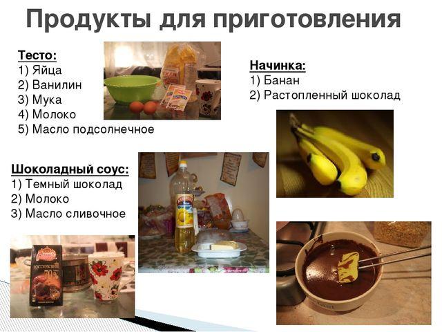 Продукты для приготовления Тесто: 1) Яйца 2) Ванилин 3) Мука 4) Молоко 5) Мас...