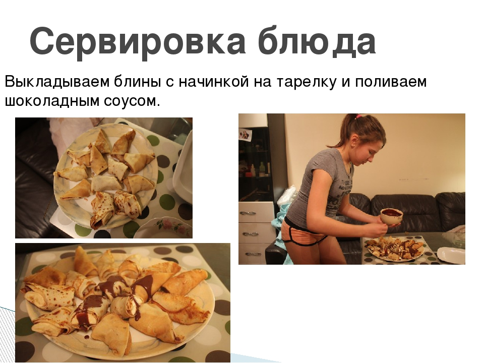 Сервировка блюда Выкладываем блины с начинкой на тарелку и поливаем шоколадны...
