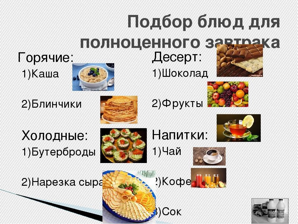 Подбор блюд для полноценного завтрака Горячие: 1)Каша 2)Блинчики Холодные: 1)...