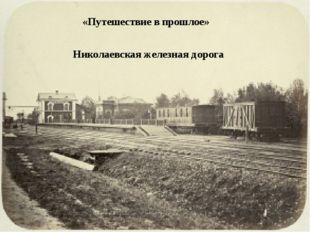 «Путешествие в прошлое» Николаевская железная дорога