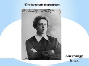 «Путешествие в прошлое» Александр Блок