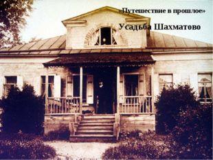 «Путешествие в прошлое» Усадьба Шахматово