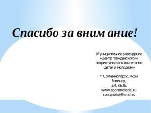 Муниципальное учреждение «Центр гражданского и патриотического воспитания дет