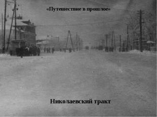 «Путешествие в прошлое» Николаевский тракт