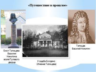 «Путешествие в прошлое» Татищев Василий Никитич Усадьба Болдино (Имение Татищ