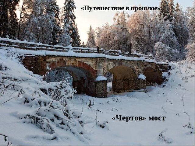 «Путешествие в прошлое» «Чертов» мост