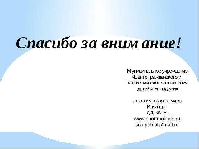 Муниципальное учреждение «Центр гражданского и патриотического воспитания дет...