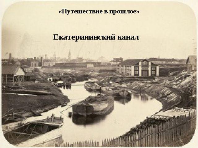 «Путешествие в прошлое» Екатерининский канал