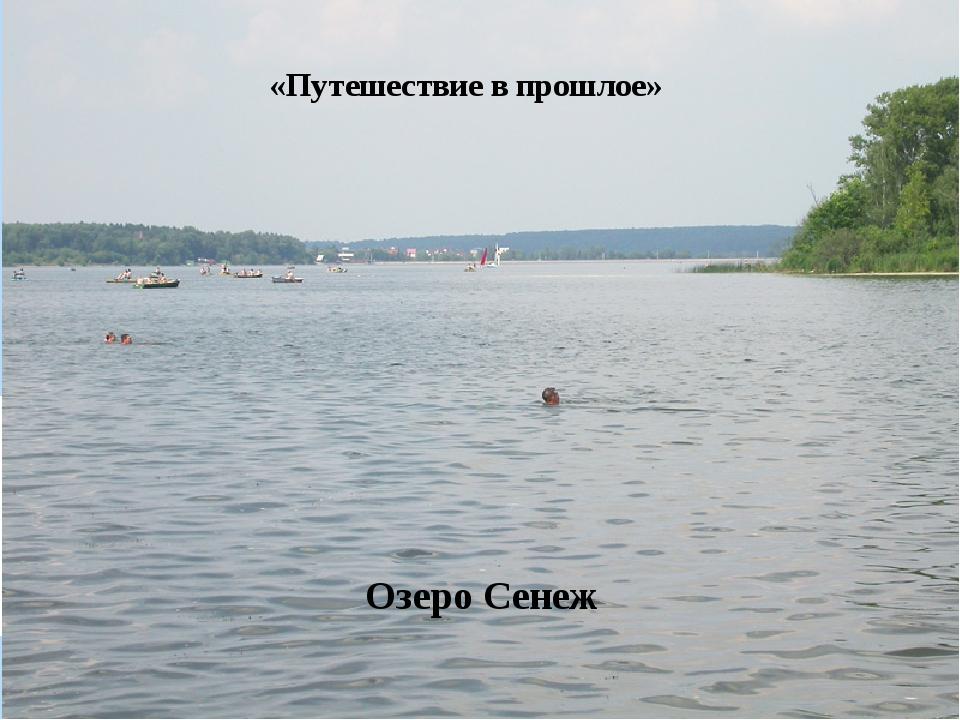 «Путешествие в прошлое» Озеро Сенеж