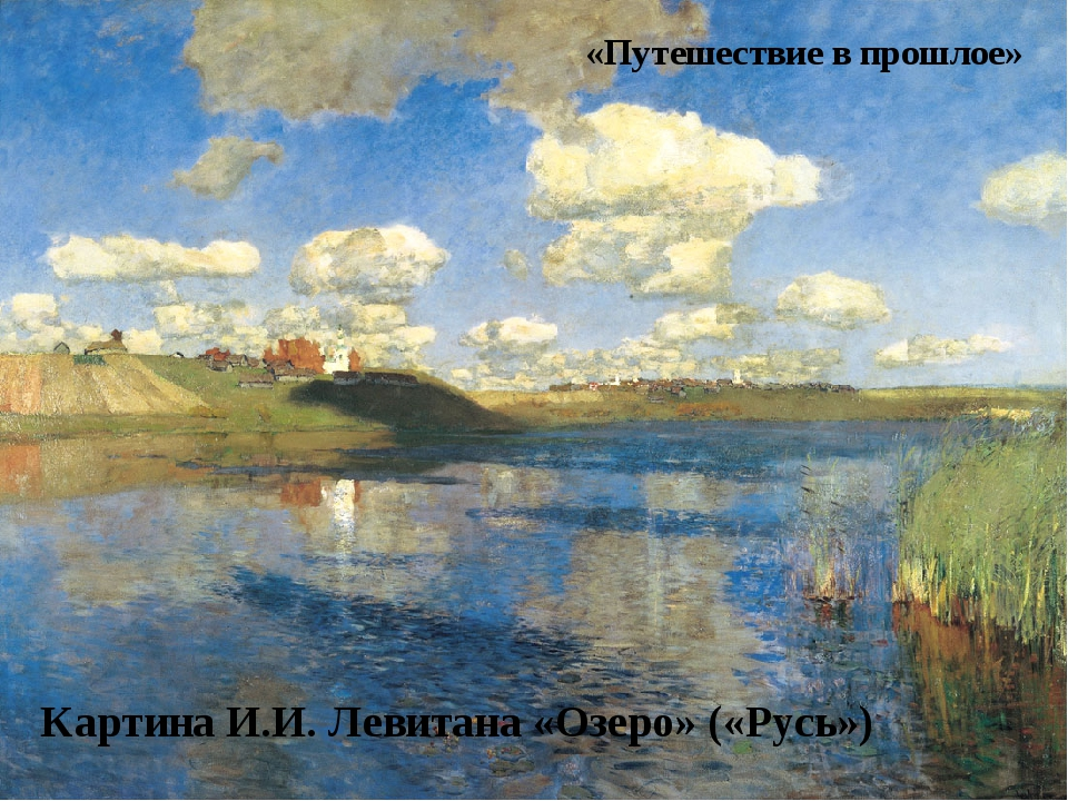 «Путешествие в прошлое» Картина И.И. Левитана «Озеро» («Русь»)