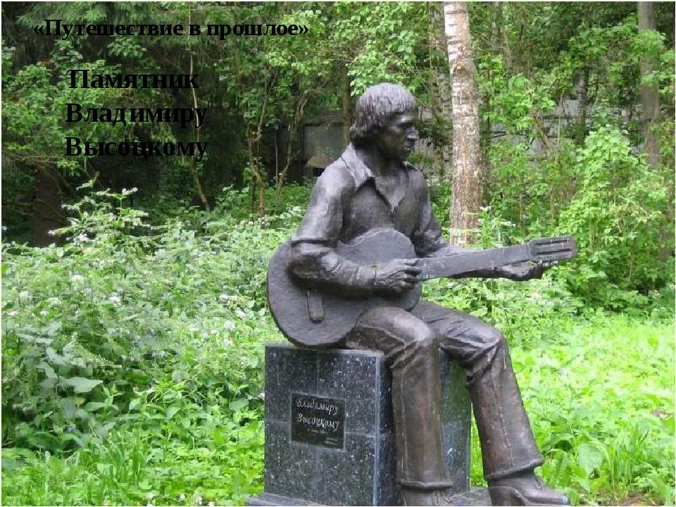 «Путешествие в прошлое» Памятник Владимиру Высоцкому