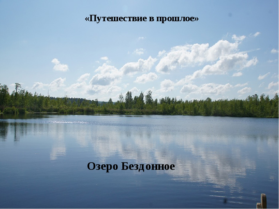 «Путешествие в прошлое» Озеро Бездонное