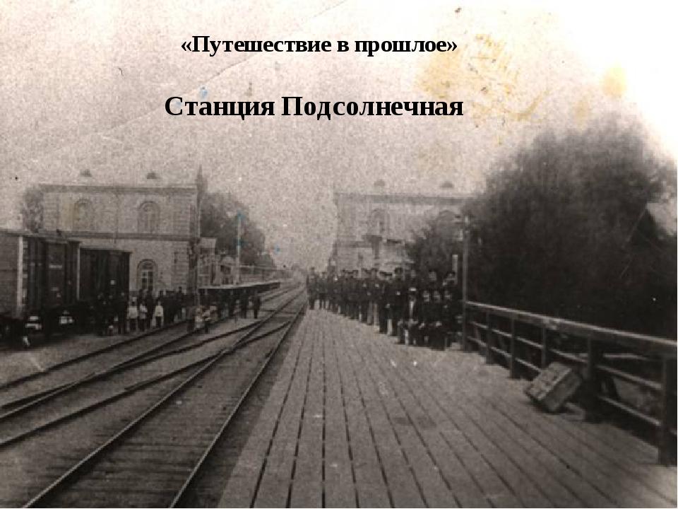 «Путешествие в прошлое» Станция Подсолнечная