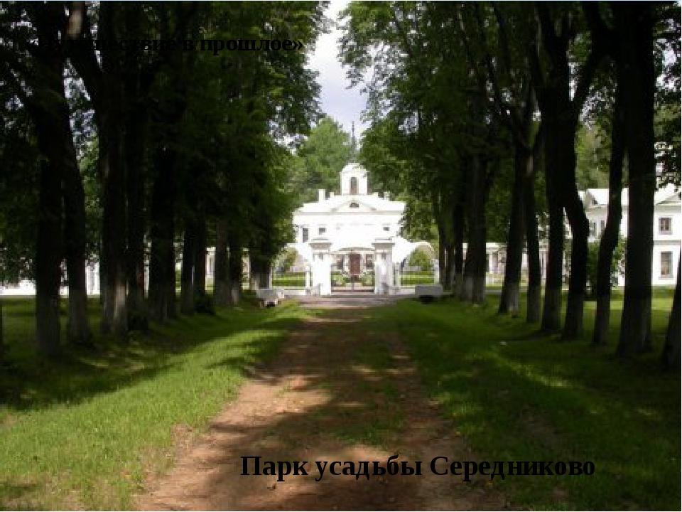 «Путешествие в прошлое» Парк усадьбы Середниково